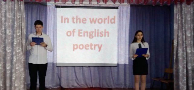 "Конкурс чтецов под названием "" The world of Poetry"""